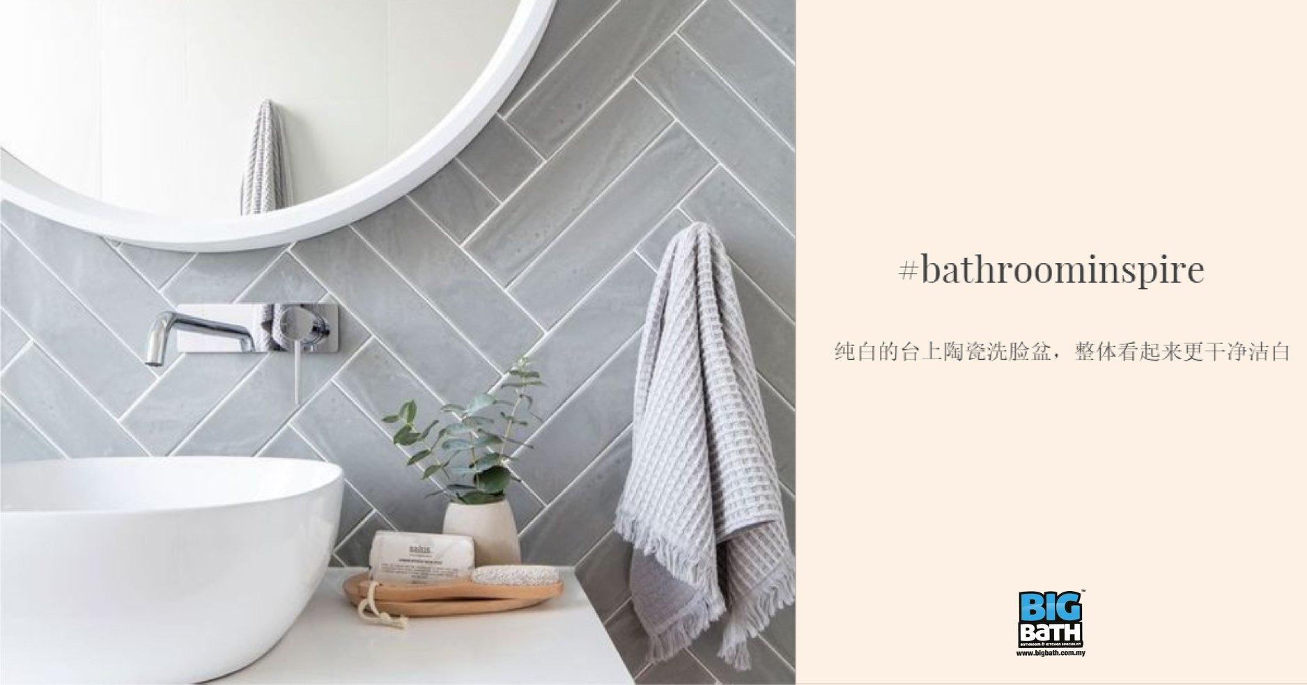 bathroom accessories-big bath ipoh